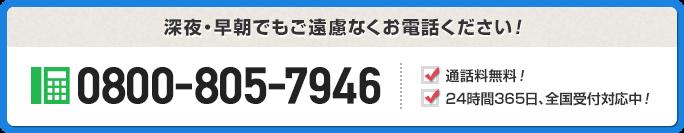 0800-805-7946